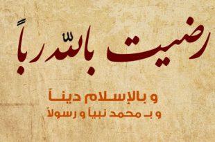 صور صور غلاف دينيه , صور اسلاميه جميله
