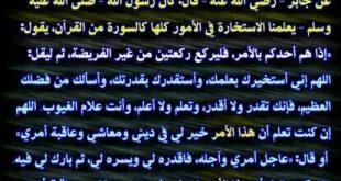 صورة صور دعاء الاستخاره , دعاء الاستخاره هوا استخارة الله