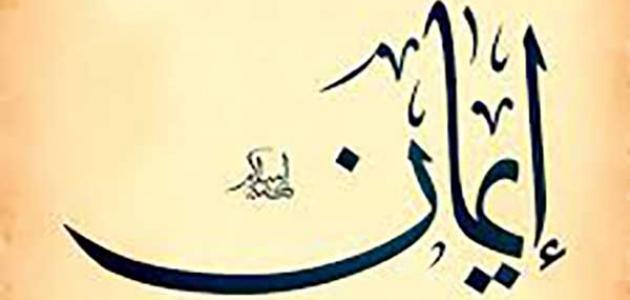 صور صور اسم ايمان , رمزيات اسم ايمان