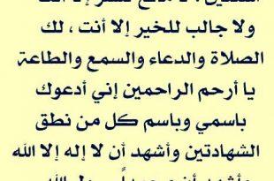 صورة دعاء لتيسير الامور , القرب من الله عز وجل