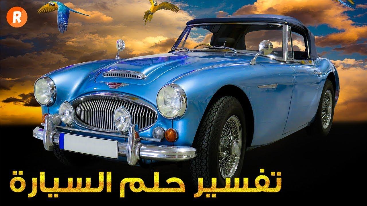 صور السيارة في المنام , تفسير مختلف الاحلام