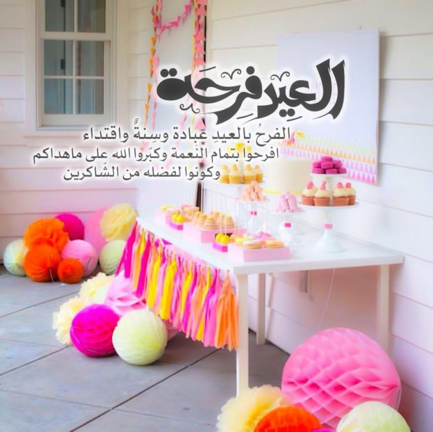 صور صور عن عيد الفطر , عيد الفرحه والفطر