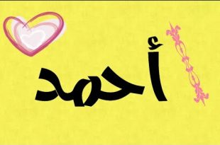 صور صور اسم احمد , خلفيات باسم احمد