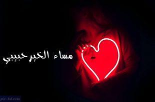صورة مساء الحب حبيبي , اجمل مساء على عيونك