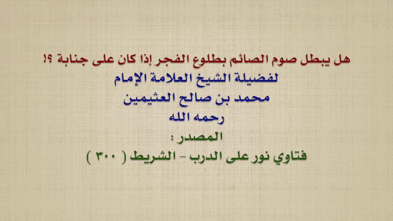 صورة الصوم على جنابة , الاحكام الاسلامية
