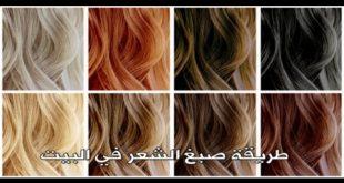 صور كيفية صبغ الشعر , اظهرى فى اجمل حالاتك
