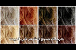 صورة كيفية صبغ الشعر , اظهرى فى اجمل حالاتك