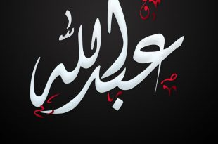 صور صور اسم عبدالله , خلفيات اسم عبد الله روعه