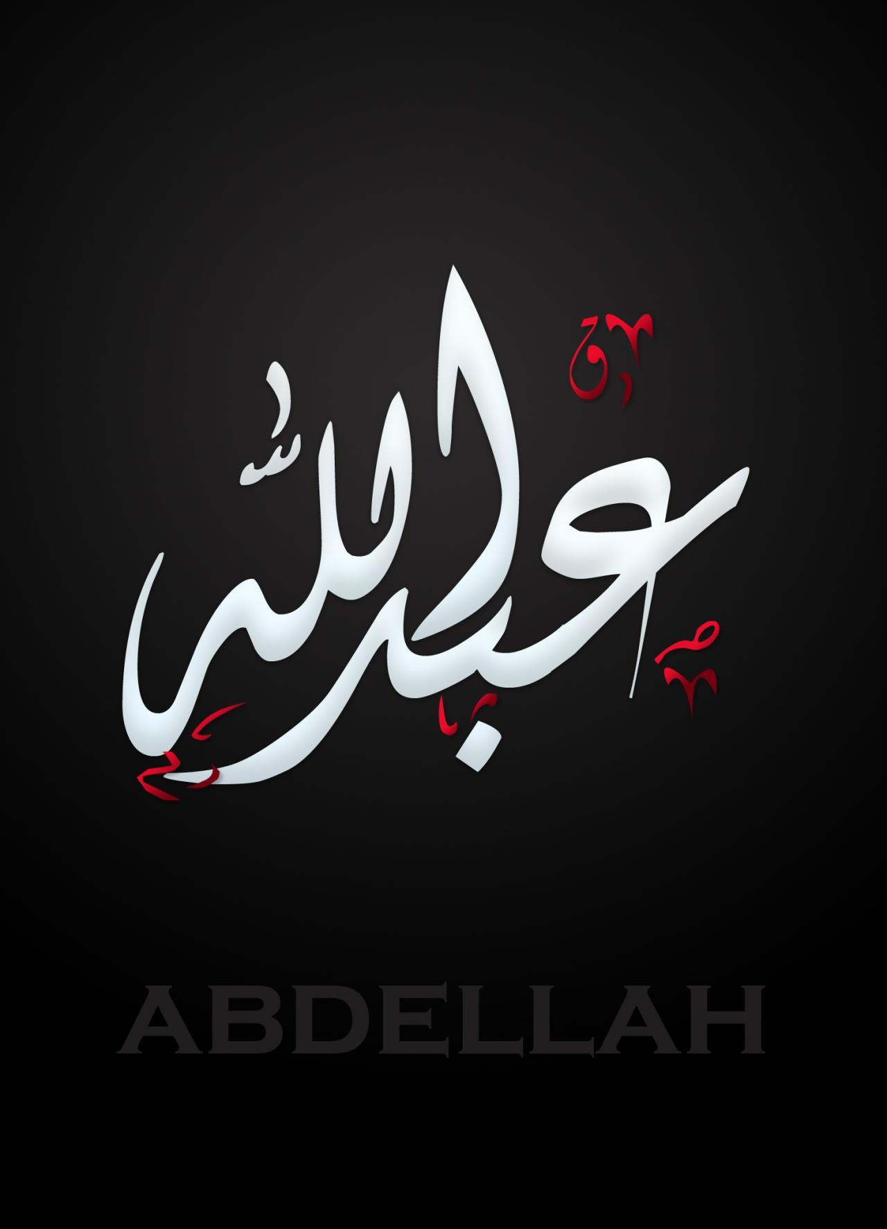 صورة صور اسم عبدالله , خلفيات اسم عبد الله روعه