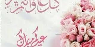 صور صورالعيد جديده , للعيد فرحه واجمل فرحه