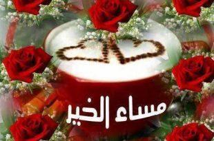 صورة اجمل صور مساء الخير , مساء الحب والخير على كل الاحبة