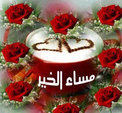 صور اجمل صور مساء الخير , مساء الحب والخير على كل الاحبة