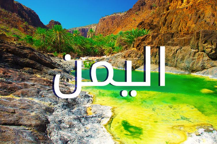 صورة صور من اليمن , احلى صور على الاطلاق من اليمن السعيد