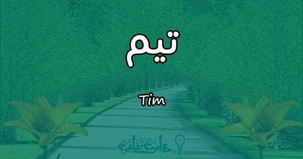 صور معنى اسم تيم , اجدد اسماء الاولاد