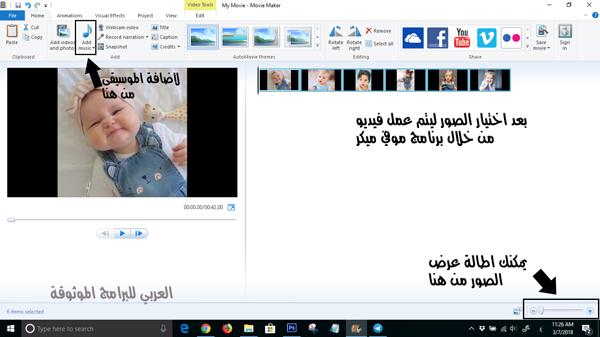 صورة عمل فيديو من الصور , باحترافيه شديدة كيف تعملي فيديو بالصورة