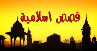 صورة قصص اسلاميه , تعلم الدين الصحيح