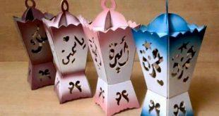 صور فانوس رمضان بالاسماء , وحوى يا وحوى