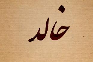 صورة معنى اسم خالد , اسم طفلك جميل ياصديقتى