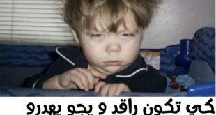 صور صور جزائرية مضحكة , باللهجة الجزائرية اكيد هاتضحك