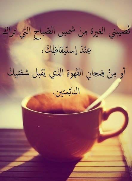 احلى صور صباح الخير صور صباحيه جميله وداع وفراق