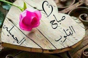 صورة احلى صور صباح الخير , صور صباحيه جميله