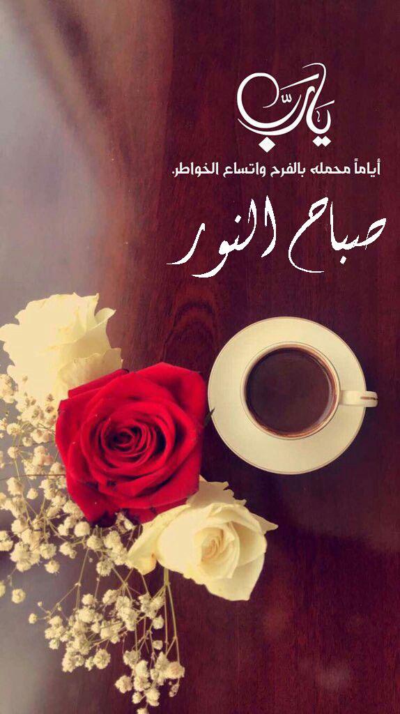صورة صور احلى صباح , صباح الامل والتفاؤل