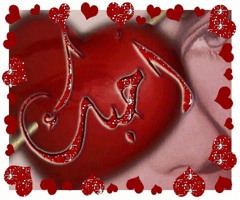 صورة صور كلمة احبك , اجمل صور احبك يا حبيىبى