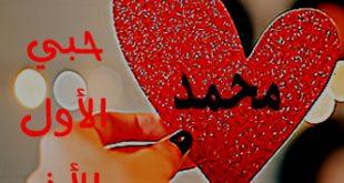 صور صور اسم محمد , رمزيات باسم محمد جميله