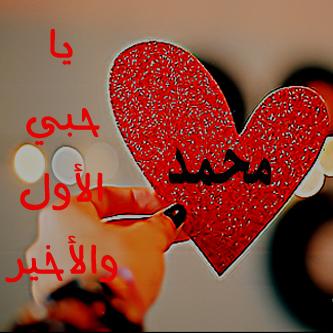 صورة صور اسم محمد , رمزيات باسم محمد جميله