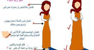 صور كيفية الصلاة الصحيحة بالصور للنساء , طرق الصلاه حتي تقبل للنساء