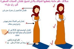 صورة كيفية الصلاة الصحيحة بالصور للنساء , طرق الصلاه حتي تقبل للنساء