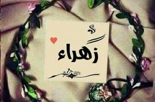 صور صور اسم زهراء , زهراء اسم بنت اشرف الخلق