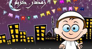 صورة صور شهر رمضان , رمضان شهر الرحمه والغفران