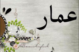 صور صور اسم عمار , جمال اسم عمار ومعانيه