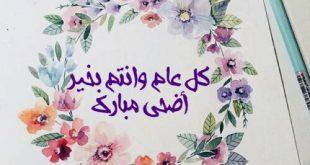 صور صور عن عيد الاضحى , عيد الاضحي وقفه عرفات
