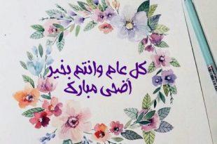 صورة صور عن عيد الاضحى , عيد الاضحي وقفه عرفات