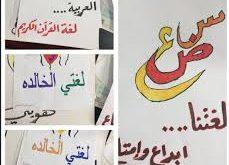 صورة صور عن اللغة العربية , اللغه العربيه لغه القران الكريم