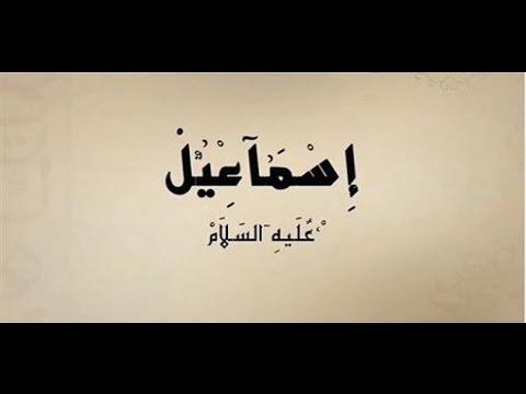 صورة صور باسم اسماعيل , اجمل الصور باسم اسماعيل