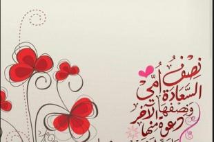 صورة صور وعبارات عن عيد الام , في عيدك يا امي ماذا اقول