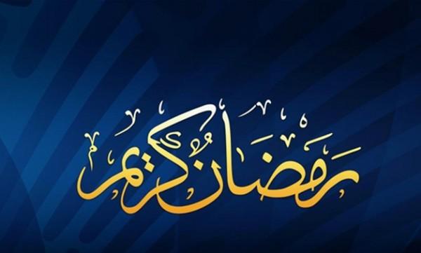 صورة صور رمضان كريم , صور جديده لشهر الرحمه