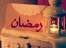 صورة صور عن رمضان , صور جديده لشهر الصوم