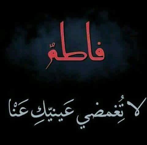 صورة صور عن اسم فاطمه , صور روعه عن اسم فاطمه