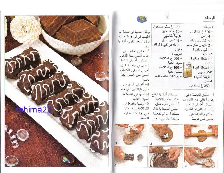 صورة حلويات بالصور والمقادير سهله , احلى اصناف حلويات سهلة التحضير