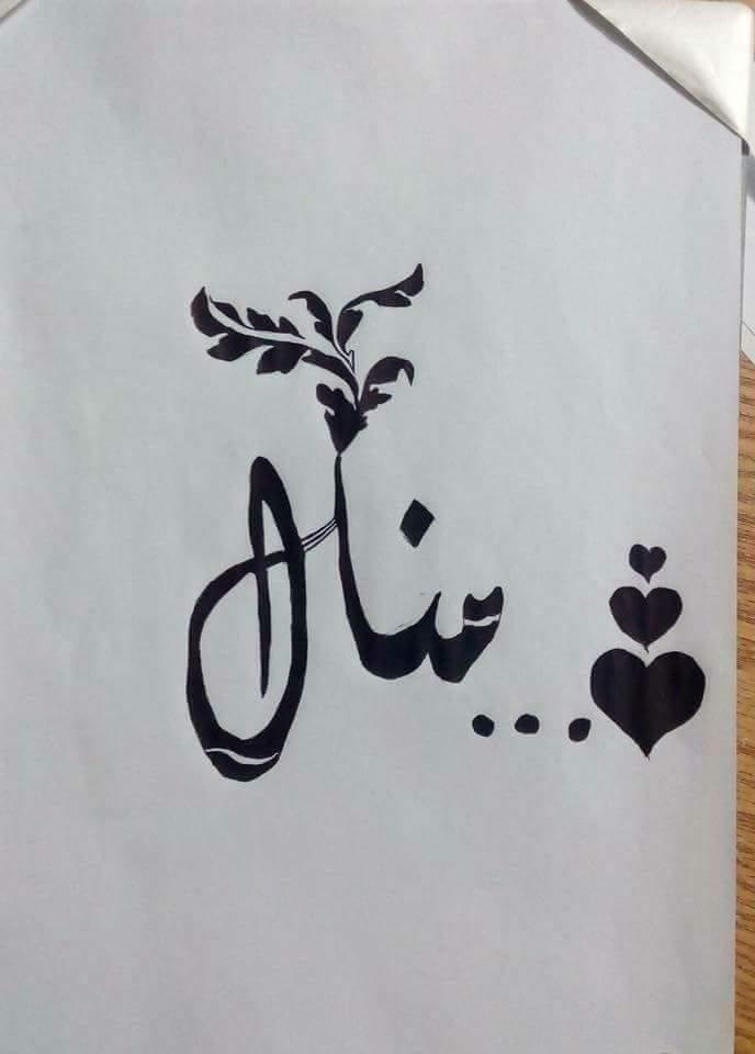 صورة صور اسم منال , منال و جمال اسمها في الصور