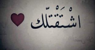 صورة رسائل شوق للحبيب البعيد , شوقي لحبيبي يجعل قلبي يتالم