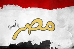 صورة شعر عن مصر , اجمل شعر وطني 2019