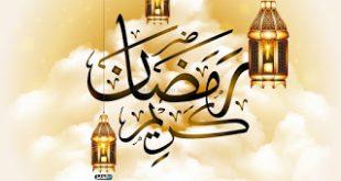 صورة كل عام وانتم بخير بمناسبة الشهر الكريم , تهاني شهر رمضان