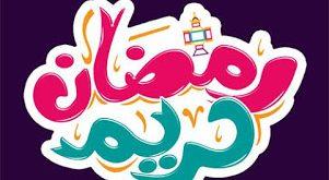 صورة صور جميلة جدا تحفة عن رمضان , توبيكات رمضان