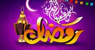 صورة كلام عن خير وبركة شهر رمضان , بوستات رمضان