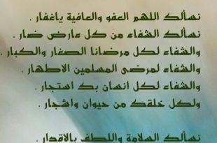 صورة يارب اخف بسرعة , دعاء الشفاء من المرض